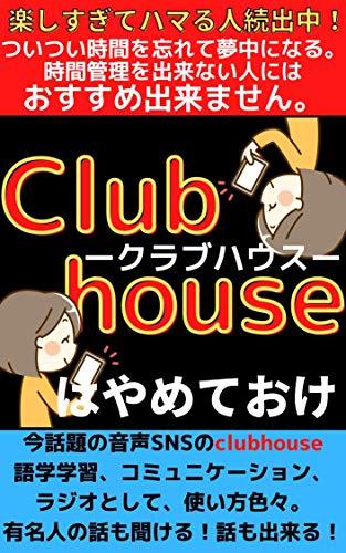 Clubhouseはやめておけ