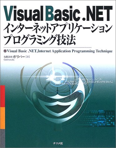 Vusual Basic .Net インターネットアプリケーションプログラミング技法の詳細を見る