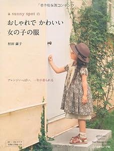 おしゃれでかわいい女の子の服 村田繭子