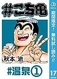 #こち亀【期間限定無料】 17 #温泉‐1 (ジャンプコミックスDIGITAL)