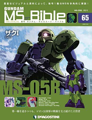 ガンダムモビルスーツバイブル 65号 (MS-05B ザクI) [分冊百科] (ガンダム・モビルスーツ・バイブル)