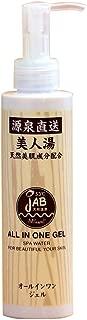 天然温泉ジャブ オールインワンジェル 150g 1本で3つの機能 化粧水+乳液+美容液