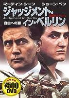 DVD>ジャッジメント (COSMIC PICTURES)