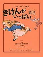 きけんがいっぱいおはなしセット(全3冊) (ピーターラビットの絵本)