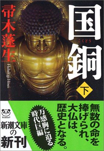 国銅(下) (新潮文庫)
