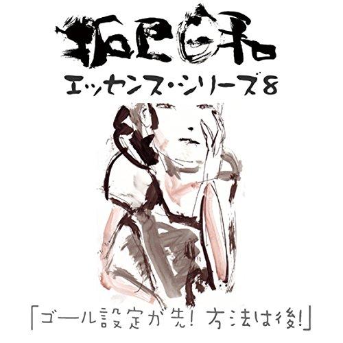 『山崎拓巳「ゴール設定が先! 方法は後!」(「拓巳日和」エッセンス・シリーズ8)』のカバーアート