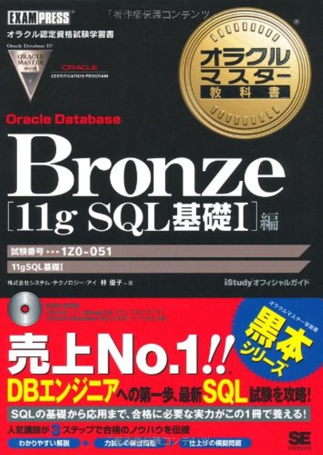チューリップちなみにコンパニオンBronze Oracle Database 11g SQL基礎I編(試験番号:1Z0-051) (DVD付) (オラクルマスター教科書)