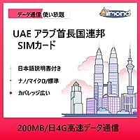 10日間アーモンドSimUAE アラブ首長国連邦 4G-LTE6/8/10/12日間 高速データ通信 プリペイドSIMカード