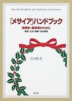 「メサイア」ハンドブック 演奏者・鑑賞者のために 発音・文法・解釈・日本語訳