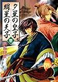 夕星の皇子、明星の天子 <壱> (歴史コミック)