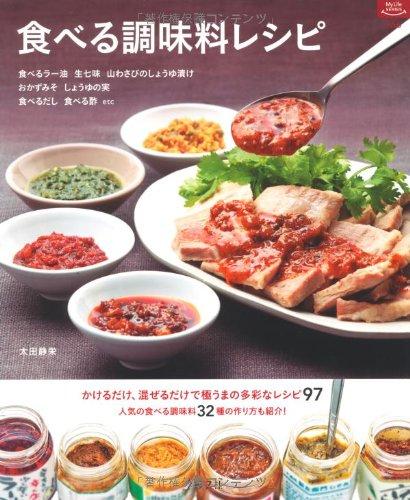 食べる調味料レシピ—食べるラー油 生七味 山わさびのしょうゆ漬け おか (マイライフシリーズ 766 特集版)