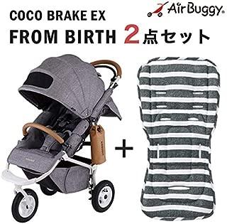 エアバギー ココ ブレーキモデル フロムバース/アースグレー+ストローラーマットSET