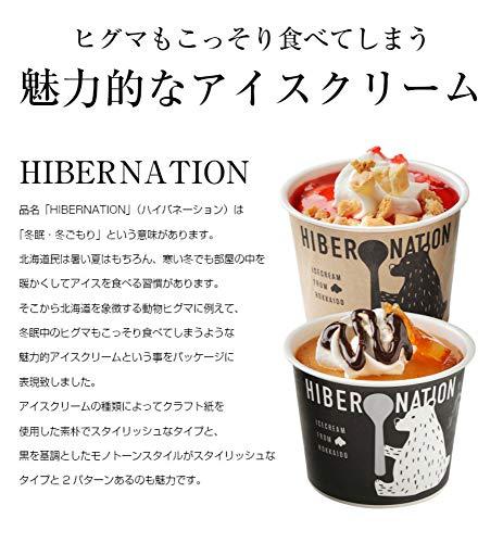 北海道デコレーションアイスクリーム8個セット詰め合わせスイーツパフェ贈り物ギフト【S02】【S】(通常ギフト)