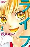 ライフ(2) (別冊フレンドコミックス)