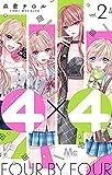 4×4~お隣さんは4B男子~ 2