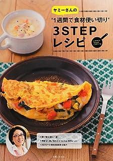 """ヤミーさんの""""1週間で食材使い切り""""3STEPレシピ"""