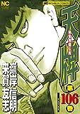 天牌 (106) (ニチブンコミックス)