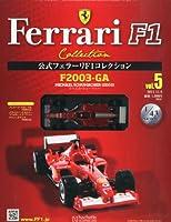 隔週刊 公式フェラーリF1コレクション 2011年 11/9号 [分冊百科]