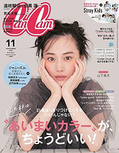 CanCam(キャンキャン) 2021年11月号 通常版 [雑誌]