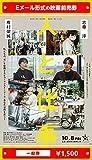 『人と仕事』2021年10月8日(金)公開、映画前売券(一般券)(ムビチケEメール送付タイプ) image