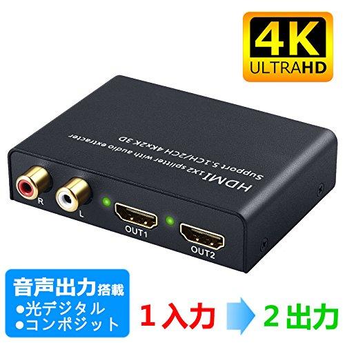 ELEVIEW HDMI 分配器 1入力 2出力 + 音声 分離 2画面 同時出力(SPDIF/Toslink 光デジタル + RCAステレオ音声出力)hdmi スプリッター 音声分配 hdmi オーディオ分離器 hdmi 音声分離器 HDMI1.4 4K