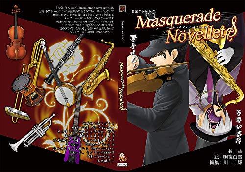音楽バトルTRPG「MasqueradeNovellete」の詳細を見る