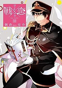 戦×恋〈ヴァルラヴ〉の最新刊