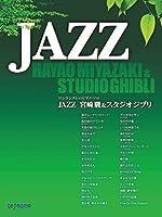 ワンランク上のピアノソロ JAZZ 宮崎駿&スタジオジブリ (ワンランク上のピアノ・ソロ)