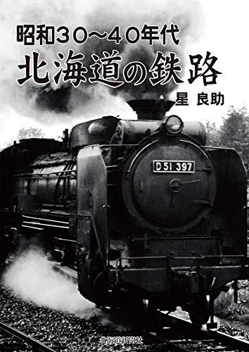 昭和30~40年代 北海道の鉄路