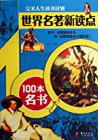 The Masterpieces -100 World Famous Novels - the Reading Plan for a Perfect Life (Chinese Edition)