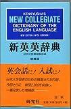 新英英辞典