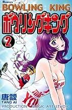 ボウリングキング 2 (TENMAコミックス)