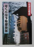 ぼくらは下町探険隊 (ちくま文庫)