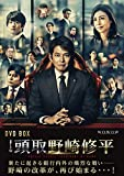 連続ドラマW 頭取 野崎修平 DVD BOX[DVD]