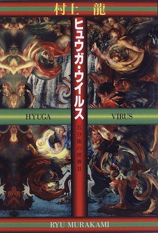 ヒュウガ・ウイルス―五分後の世界〈2〉