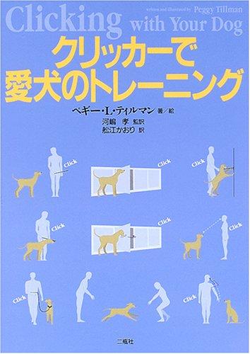 クリッカーで愛犬のトレーニング - ペギー・ラーソン ティルマン, Tillman,Peggy Larson, 孝, 河嶋, かおり, 舩江