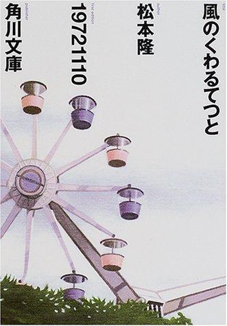 風のくわるてつと (角川文庫)の詳細を見る