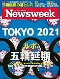 ニューズウィーク日本版 Special Report  ルポ五輪延期<2020年4月14日号>[雑誌]