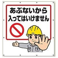 安全・サイン8 スーパーシート(イラスト) 工事現場安全対策シート 「あぶないから入ってはいけません」 900×850×0.41mm厚 355-48