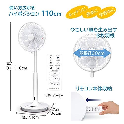 日立扇風機DCモーター風量8段階8枚羽根うちわ風静音温度センサー上方向角度調節約90°リモコン付きHEF-DH2000C