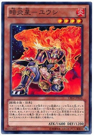 遊戯王/第8期/3弾/CBLZ-JP024 暗炎星-ユウシ