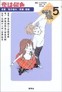いのちとこころのNHK中学生日記〈5〉恋は何色 (いのちとこころのNHK中学生日記 5)
