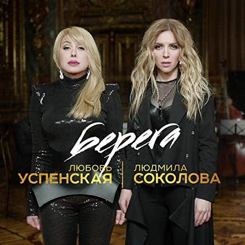 Любовь Успенская & Людмила Соколова