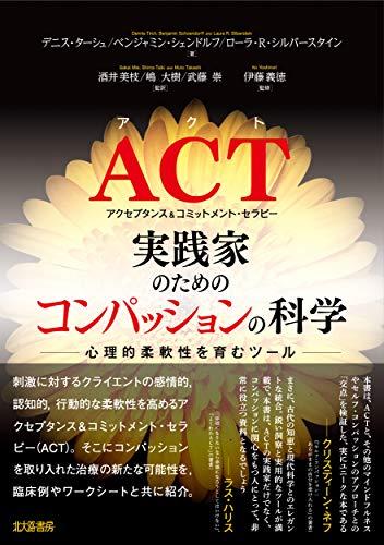 ACT(アクセプタンス&コミットメント・セラピー) 実践家のための「コンパッションの科学」: 心理的柔軟性を育むツール