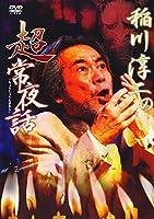 稲川淳二の超常夜話 [DVD]