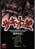 サーキットの狼 (15) (MCCコミックス)