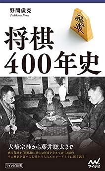 [野間 俊克]の将棋400年史 (マイナビ新書)