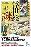 世界が驚いたニッポンの芸術 浮世絵の謎 (じっぴコンパクト新書)