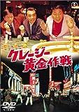 クレージー黄金作戦[DVD]