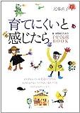 「育てにくい」と感じたら―親・保育者のための子育て応援BOOK